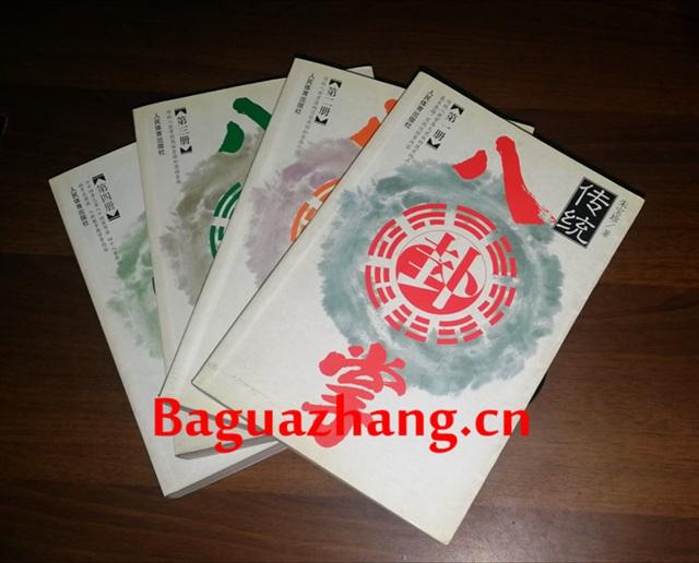 评书系列(十八) 朱宝珍《传统八卦掌》